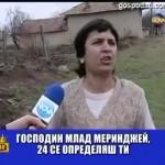 """Тъщата на """"младия меринджей"""" възмутена: Клипове направиха с мене, ама не ми пращат пари!"""