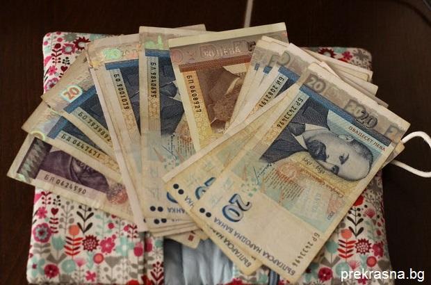 пари късмет