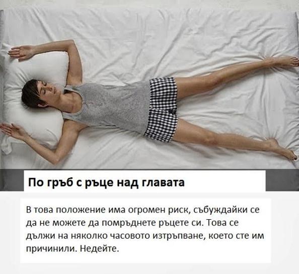 Вижте кои са най-полезните и най-вредните пози за сън..