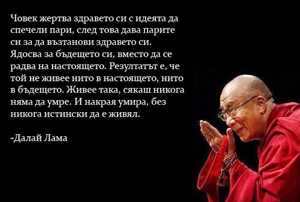 Какво да очакваш от Съдбата? Вълшебната таблица на Далай Лама ще ти подскаже!