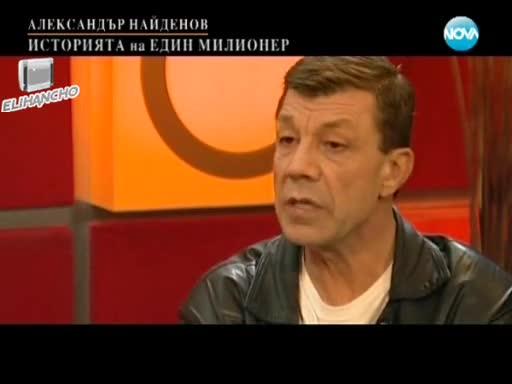 Александър Найденов: Нито се чуваме, нито се виждаме с Елен!