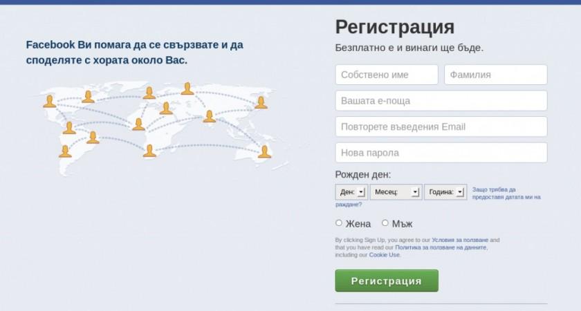 Фейсбук ще ни изненада с нещо ново