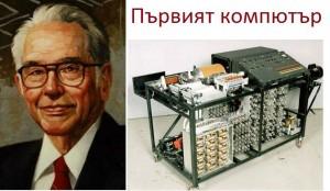 Джон Атанасов - българинът, който промени света