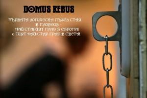 В DOMUS REBUS забавлението е гарантирано!