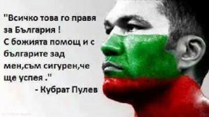 Кубрат Пулев Кличко