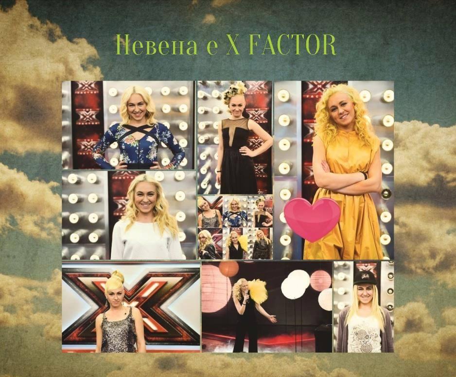 Невена X Factor