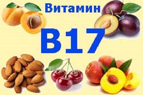 3 любопитни факта за антираковия витамин B17