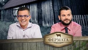"Иван и Андрей ще водят ""Фермата"""