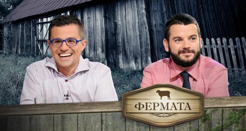 """Андрей разкрива подробности за """"Фермата"""""""