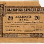 20-те лева, отпечатани през 1885 година