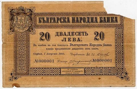 Българският лев става на 130 години!